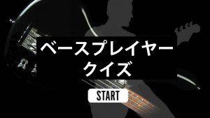 bass-players-1-530-300x169-jp
