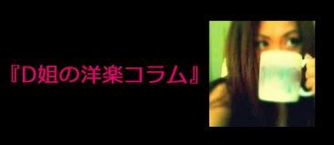 『D姐の洋楽コラム』第1回   ジョジョと洋楽