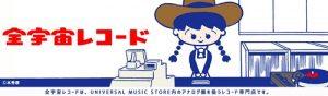 vinyl_main
