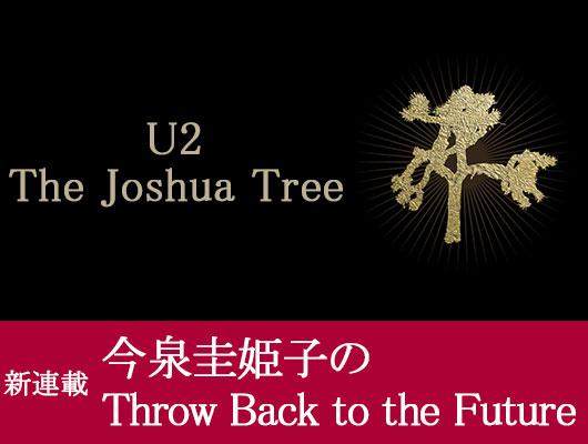 今泉圭姫子の「Throw Back to the Future」第1回 U2『The Joshua Tree』