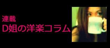 D姐の洋楽コラム:第1回 ジョジョと洋楽