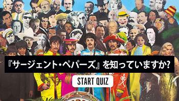 あなたは『Sgt. Pepper』を知っていますか? Quiz