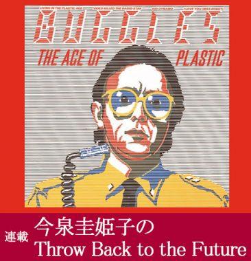 今泉圭姫子連載第2回:バグルス『ラジオ・スターの悲劇』