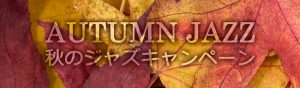 autumn-jazz_main