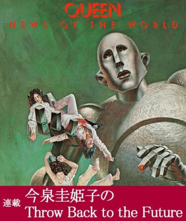 今泉圭姫子連載第5回:クイーン『世界に捧ぐ』