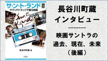 長谷川町蔵インタビュー:映画サントラの過去、現在、未来(後編)