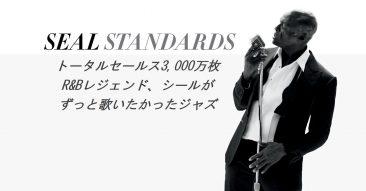トータル売り上げ3,000万枚のR&Bレジェンド、シールはなぜ「ジャズ」を歌おうと思ったのか?