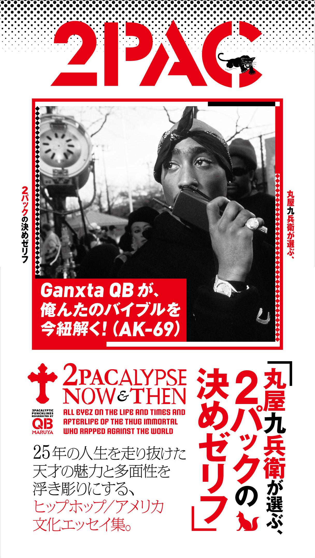 2pac_cover-obi_-2