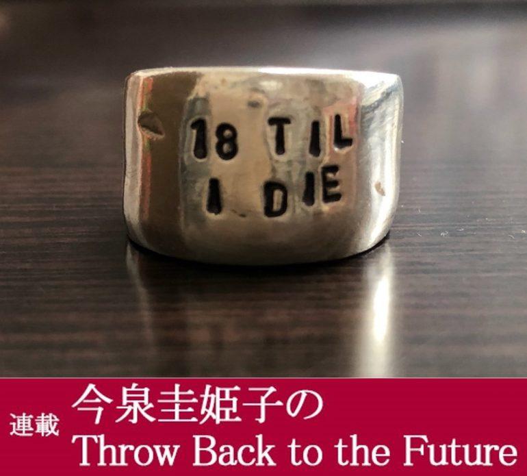 """今泉圭姫子連載第7回:""""18 til I Die"""" ブライアン・アダムスのと想い出"""