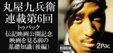 丸屋九兵衛連載第6回:トゥパック伝記映画公開記念 映画を見る前の基礎知識(後編)