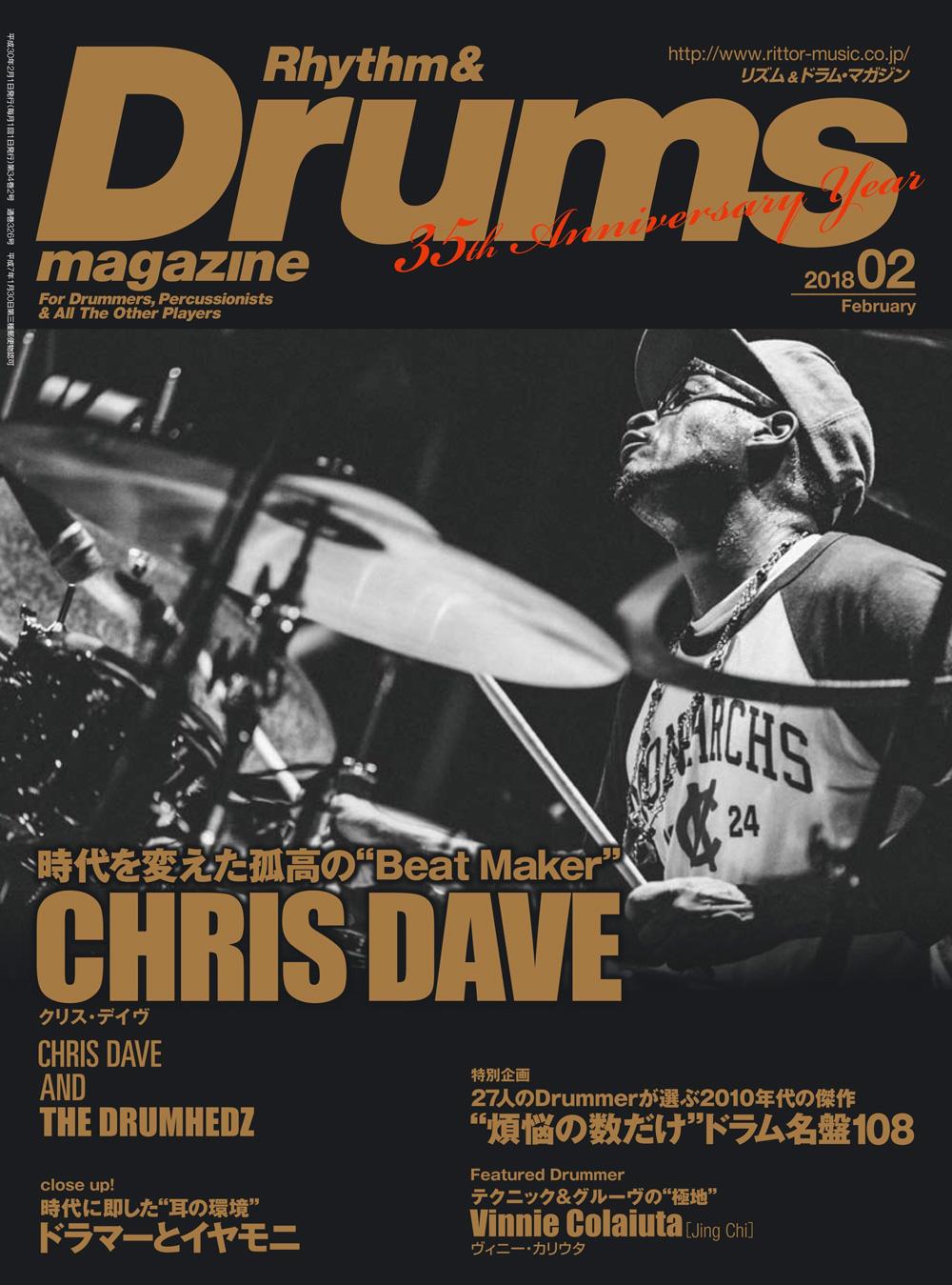 『リズム&ドラム・マガジン』(2018年2月号