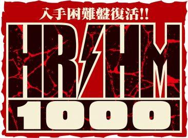 「入手困難盤復活!!HR/HM 1000キャンペーン」の5枚 by 増田勇一