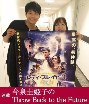 今泉圭姫子連載第11回:映画「レディ・プレイヤー1」出演俳優、森崎ウィンさんインタビュー