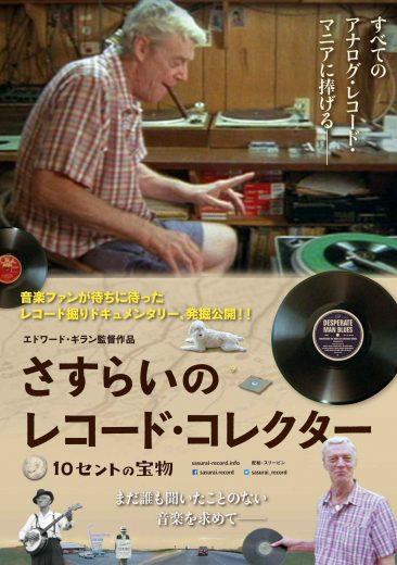 【レビュー】4月21日公開映画『さすらいのレコード・コレクター〜10セントの宝物』