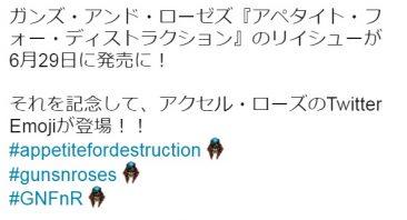 ガンズ・アンド・ローゼズ『Appetite for Destruction』リイシュー発売記念、アクセル・ローズのTwitter Emojiが登場