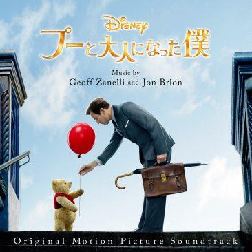 ディズニー映画『プーと大人になった僕』のサントラ海外版が本日配信、国内盤は9月12日発売