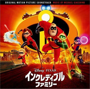 『インクレディブル・ファミリー』監督が惚れ込んだマイケル・ジアッキーノの音楽 by 長谷川町蔵