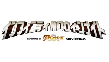 『インフィニティ ハロウィーンナイト』Supported by 「アベンジャーズ/インフィニティ・ウォー」MovieNEX開催決定