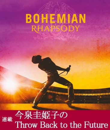 今泉圭姫子連載第16回:映画「ボヘミアン・ラプソディ」公開前に…