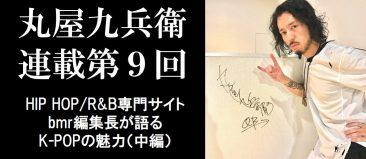 丸屋九兵衛連載第9回:HIP HOP/R&B専門サイトbmr編集長が語るK-POPの魅力(中編)