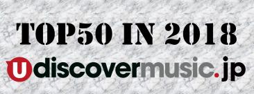 音楽サイトuDiscovermusic 2018年人気記事TOP50