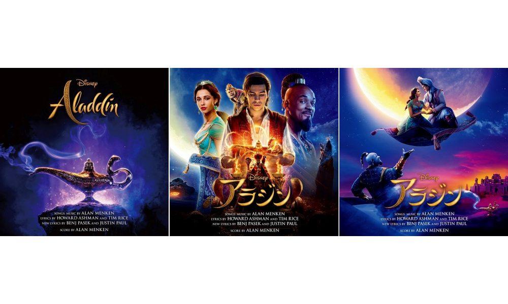 ディズニー映画『アラジン』のサントラが3形態で発売決定。ZAYN& ... ▶4:03