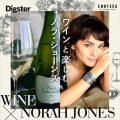 ワインジャーナリトが選ぶ、スイートでスモーキーなノラ・ジョーンズの歌声にあうワイン