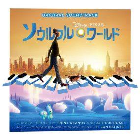 『ソウルフル・ワールド-オリジナル・サウンドトラック』