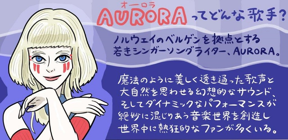 AURORA(オーロラ)イラスト by ぬまがさワタリ