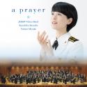 海上自衛隊東京音楽隊 三宅由佳莉のアルバム『祈り~未来への歌声』がハイレゾ音源で登場