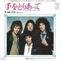 クイーンが日本語で歌った「手をとりあって」:誕生の軌跡と日本で愛され続ける理由