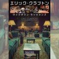 エリック・クラプトン、コロナ禍での無観客ライブ『ロックダウン・セッションズ』が日本劇場公開に